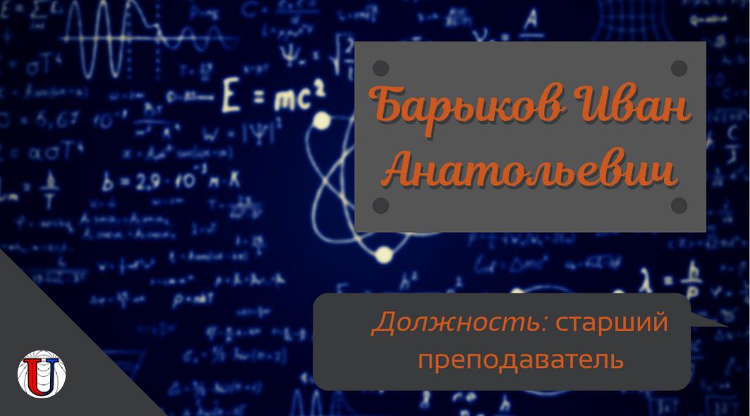 Барыков И.А.