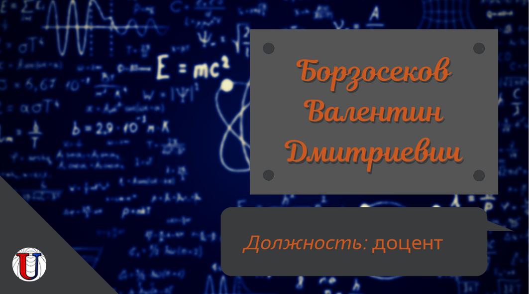 Борзосеков В.Д.