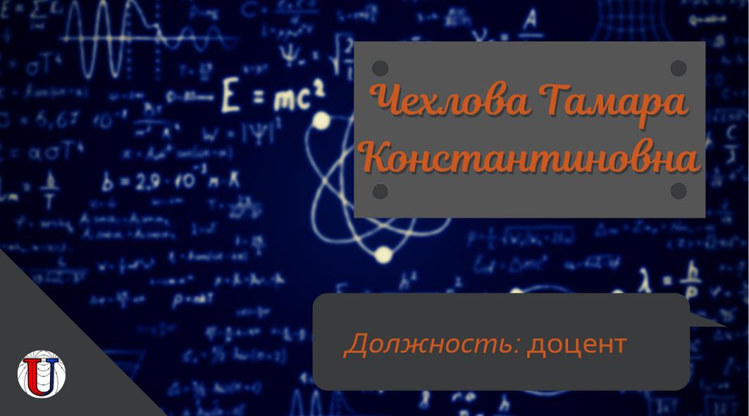 Чехлова Т.К.