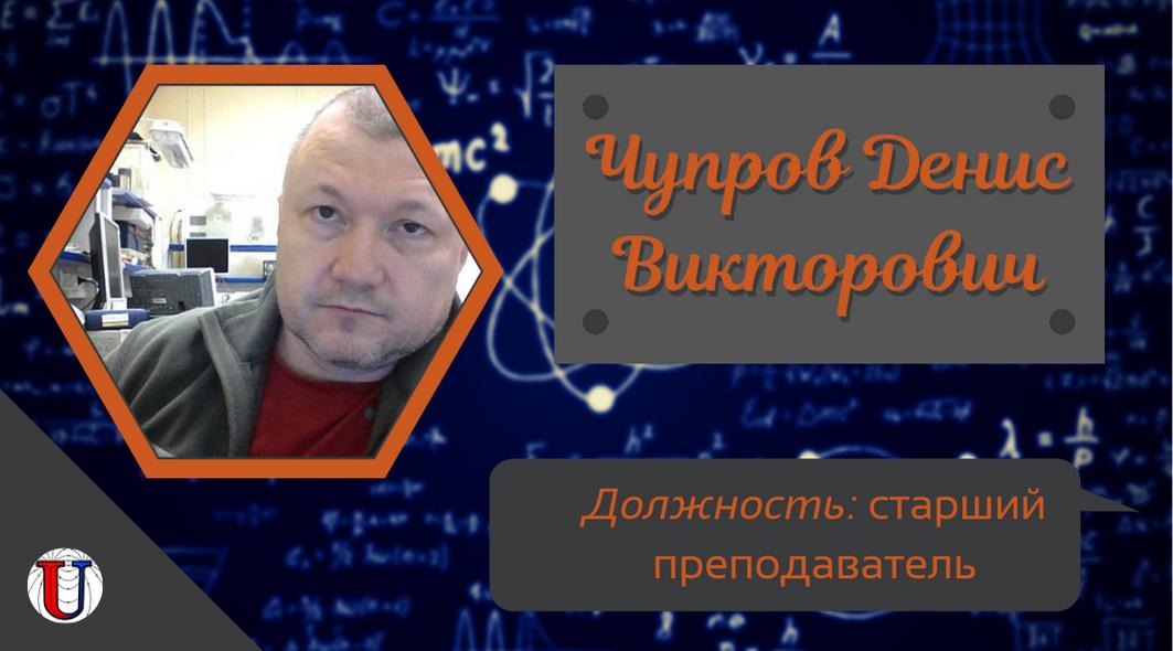 Чупров Д.В.