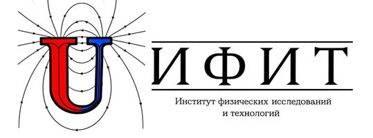 Институт физических исследований и технологий РУДН
