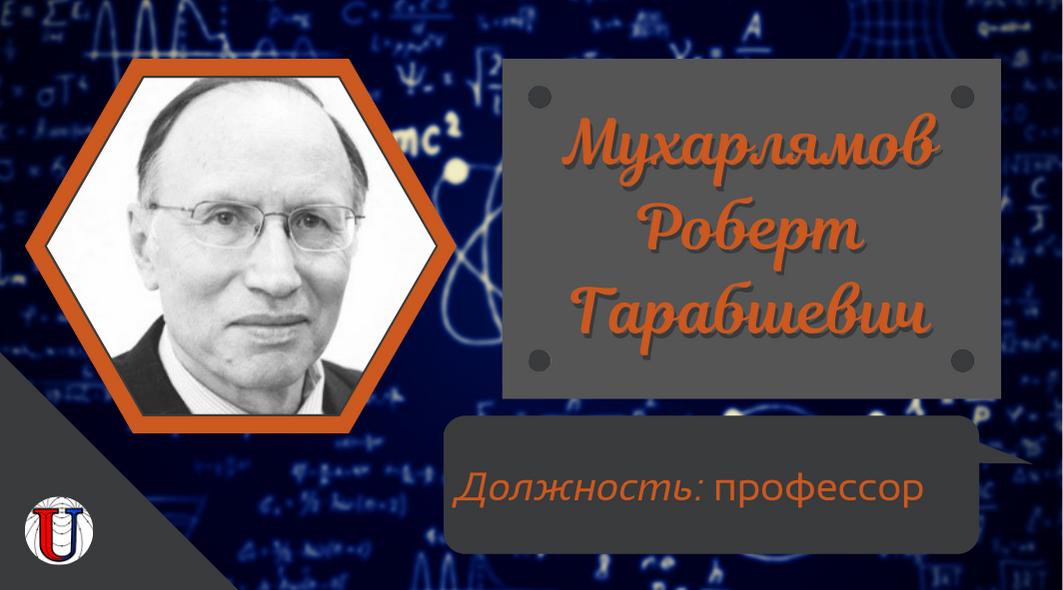 Мухарлямов Р.Г.