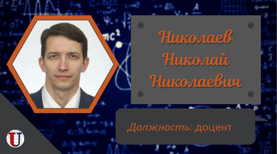Николаев Н.Э.