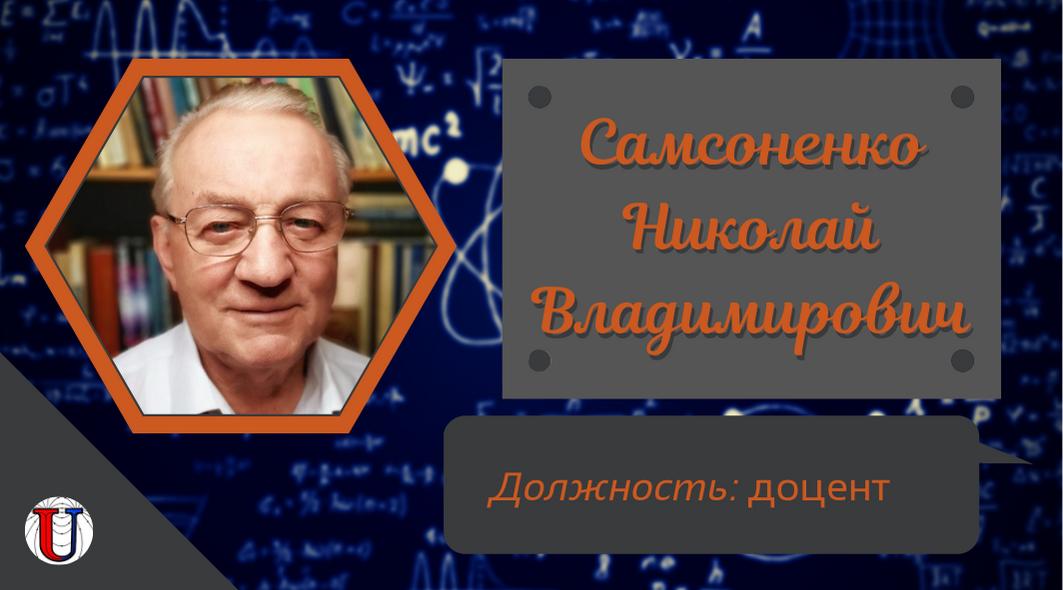 Самсоненко Н.В.
