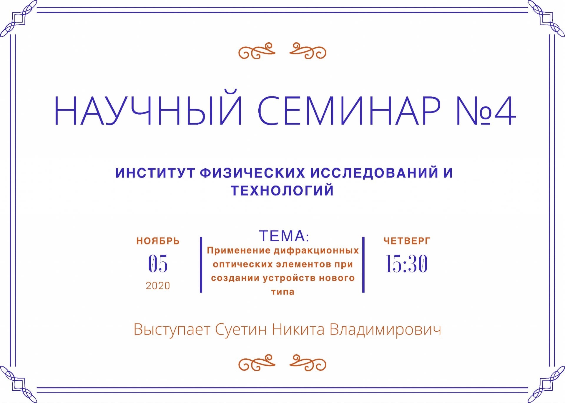 4 научный семинар