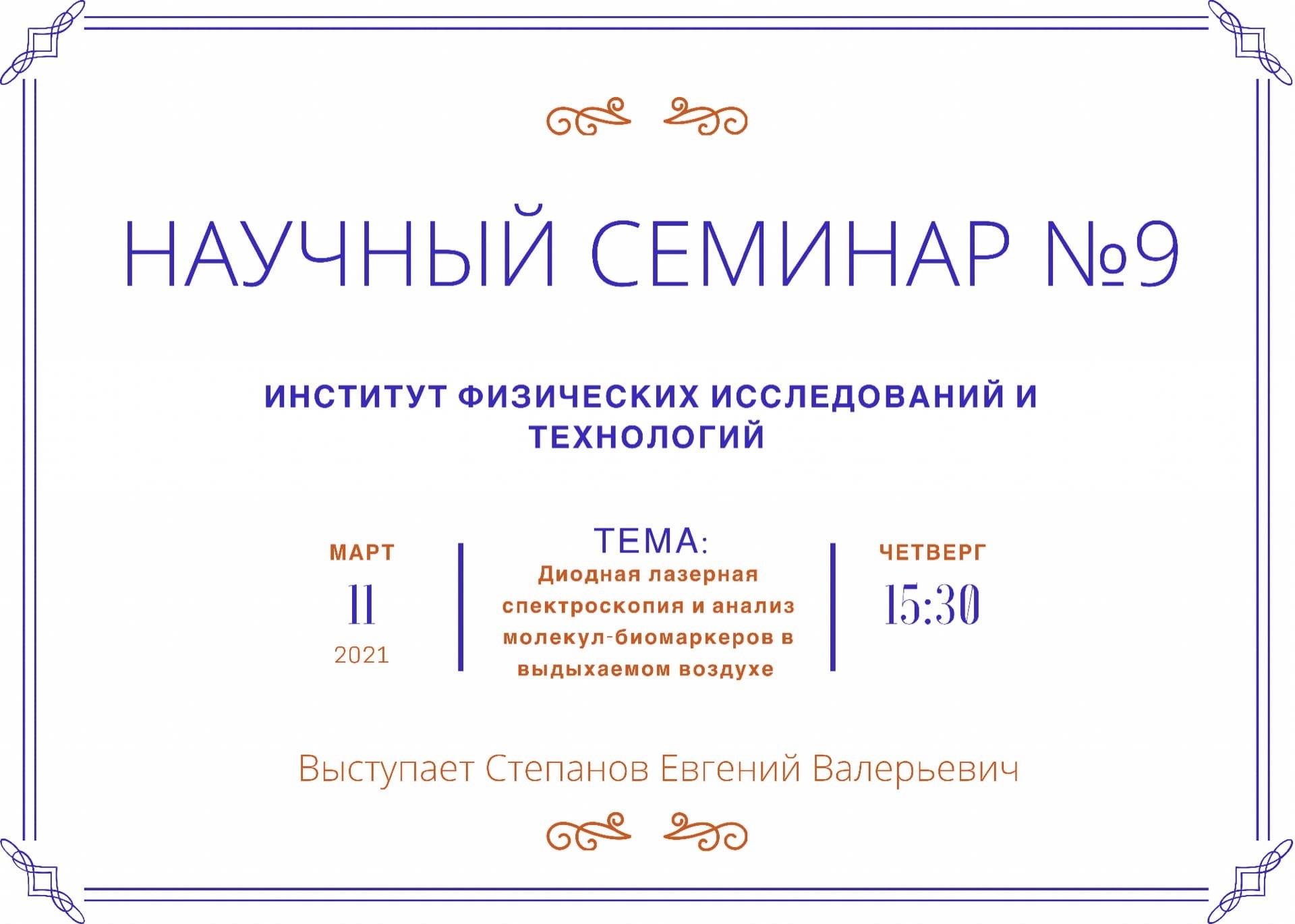 19 научный семинар