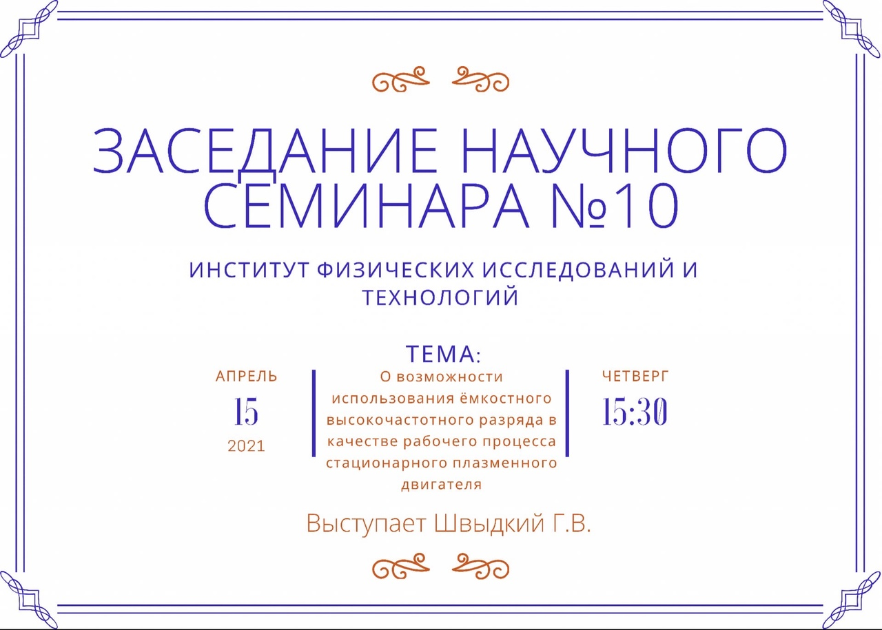10 научный семинар