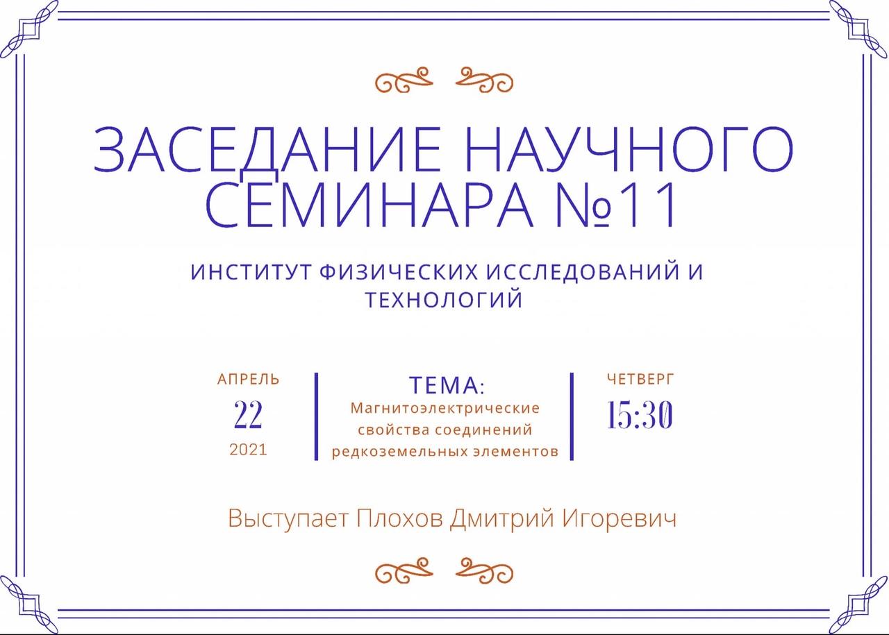 11 научный семинар