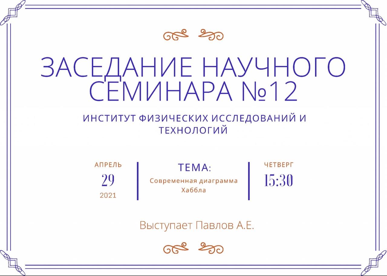 12 научный семинар