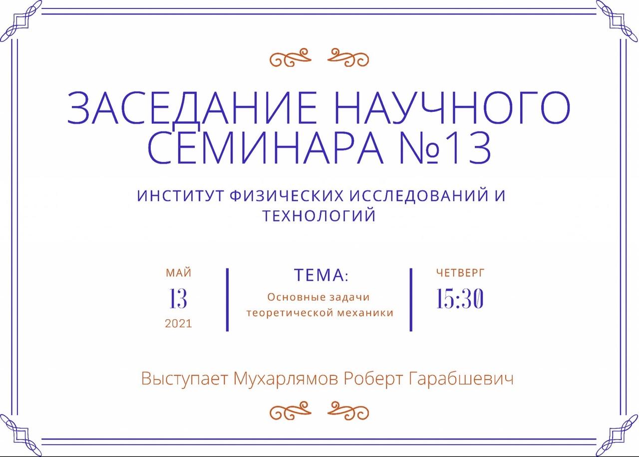 13 научный семинар