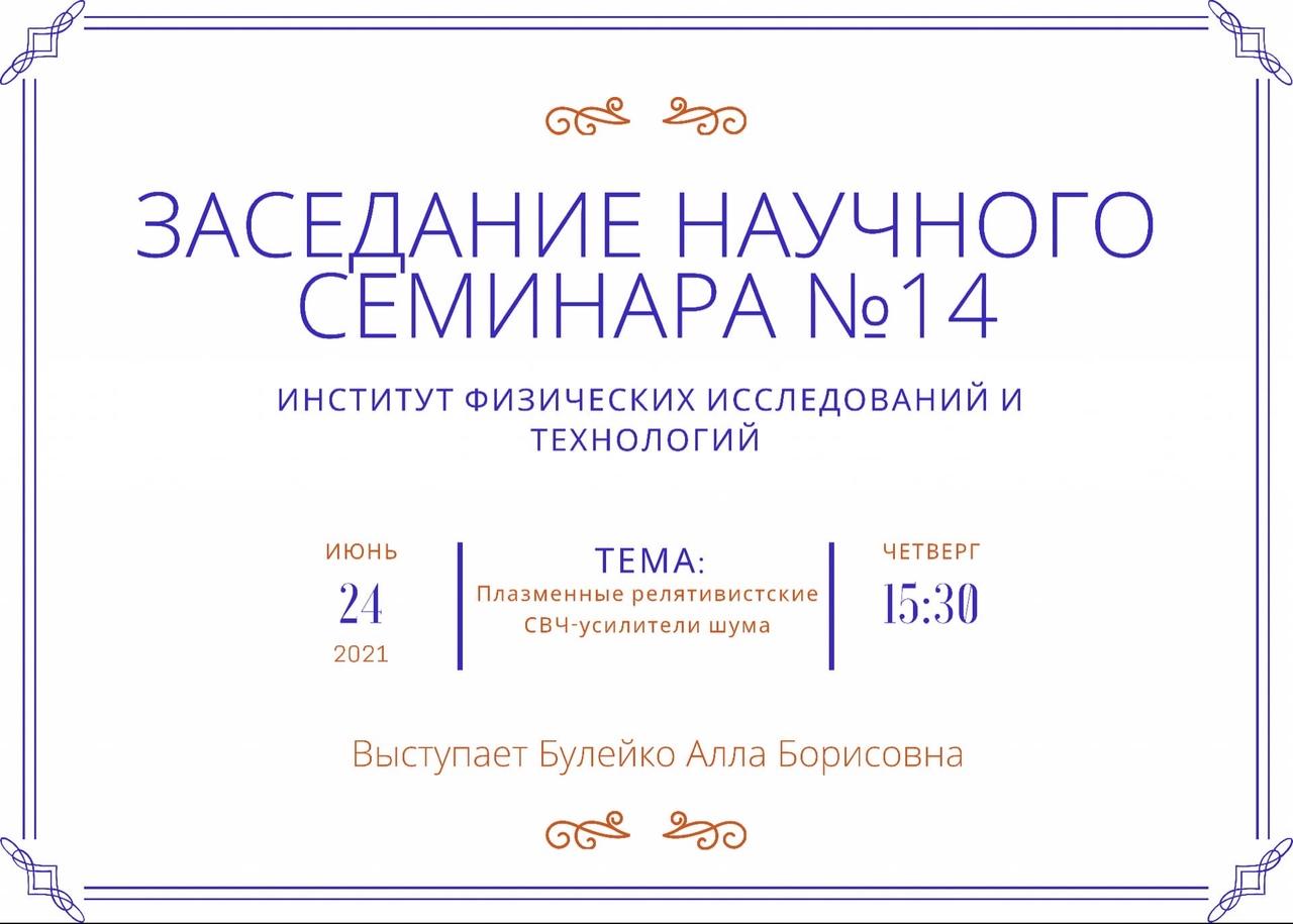 14 научный семинар