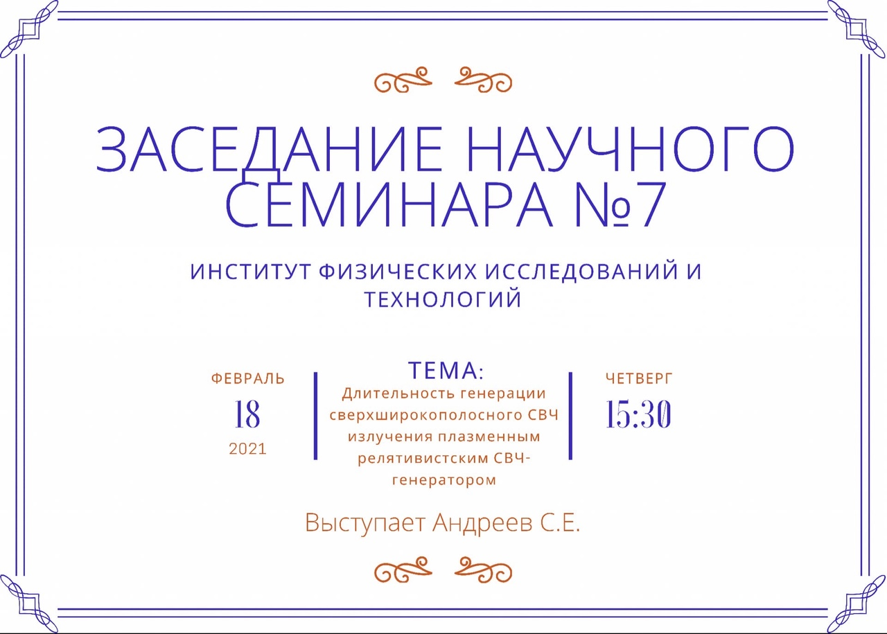 7 научный семинар