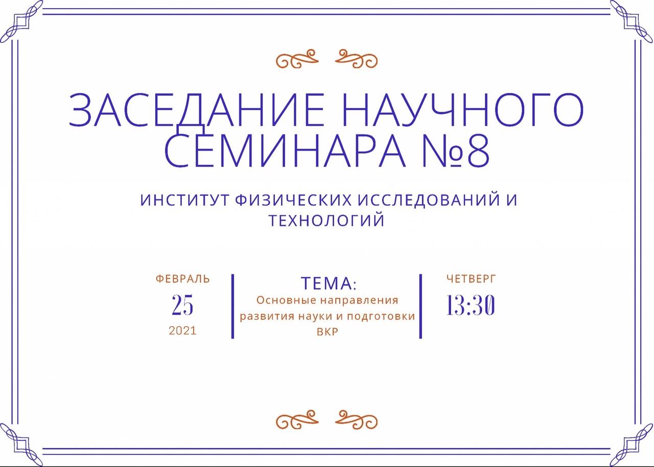 8 научный семинар