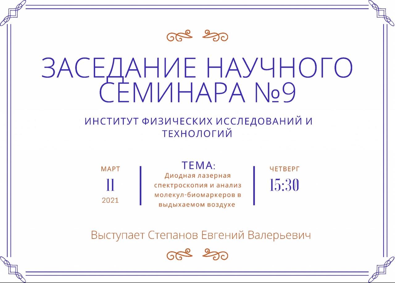9 научный семинар