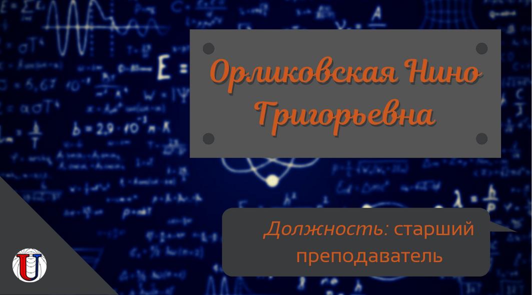Орликовская Н.Г.